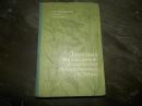 Кондратенко П.Т. Заготовка выращивание и обработка лекарственных растений 1965 г.