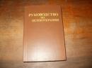 Руководство по психотерапии.   1985 г.