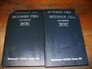 История США. В четырех томах.    1983 г.