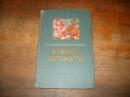 Южное цветоводство.  1959 г.