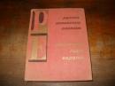 Русско-испанский словарь.    1974 г.