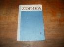 Хоменко Е. Логика.    1971 г.