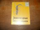 Щербак Н. Н. Земноводные и пресмыкающиеся.  1966 г. Я-302