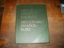 Испанско - русский словарь.   1988 г.