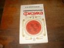 Перельман Я.И. Занимательная физика. Книга 2.   1988 г.