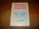 Физическая география материков и океанов.   1988 г.