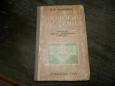 Игнатьев Б.В. Биология растений. 1947 г.