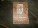Малаховский В. О камнях крымских гор 1955 г. М-16