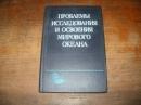 Проблемы исследования и освоения мирового океана  1979 г.