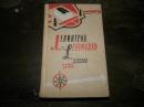 Ленинград Спутник туриста указатель к карте 1963 г. Я-310