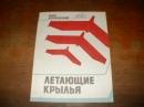 Капковский Яцек. Летющие крылья.   1988 г.