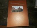 Старинный Харьков в почтовых открытках 2006 г. М-14
