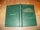 Новиков Ю., и др. Методы определения вредных веществ в воде водоемов   1981 г.