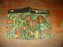 Никитский ботанический сад.   1978 г. А-134, Я-287