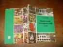 Никитский ботанический сад.    1981 г.