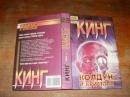 Кинг Стивен. Колдун и кристалл в 2 томах. Том 1.   2000 г.