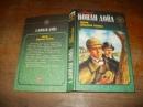 Конан Дойл А. Архив Шерлока Холмса.   1998 г.