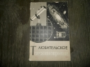Любительское телескопостроение Выпуск 1. 1964 г. Я-75