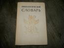 Мифологический словарь 1961 г.