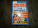 Астрология для всей семьи 2004 г. я-77