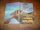 Татьяна Фадеева. Тайны горного Крыма.  1998 г. А-142, А-47