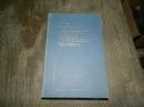 Иваницкая З.Д. Русско-испанско-английский словарь по морфологии человека 1990 г. А-138