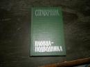 Буленков С.Е. Справочник пловца-подводника (аквалангиста) 1968 г.