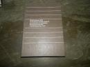 Дополнение №-2 к каталогу-прейскуранту на покупку и продажу букинистических и антикварных книг 1987 г. А-144