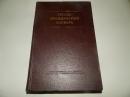 Русско-Французский словарь 50 000 слов 1959 г. А-146