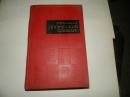 Кондаков н.И. Логический словарь 1971 г.