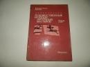 Художественные изделия античных мастеров Сборник статей 1982 г. А-152