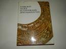 Киевский музей исторических драгоценностей 1974 г. Альбом А-153
