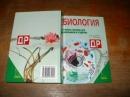 Дзюбак С. Зубкова О. Биология.  2009 г.