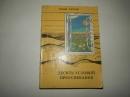 Стюарт Грейсон Десять условий преуспевания 1994 г. Я-103