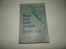 Подводный спорт и здоровье 1980 г.