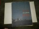Марленский А.Д. Учебный звездный атлас 1970 г.