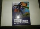 Бокарев Т. Энциклопедия интернет-реклама 2000 г. Я-107