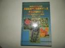 Выращивание лекарственных растений на приусадебных участках 2001 г.