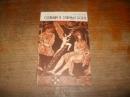 Петрова Э. Б. Озябшие в Тавриде боги.   1994 г.