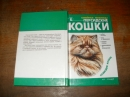 Крылова Н.Н., Афонина И.С. Персидские кошки.   2003 г.