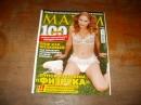 Журнал Максим декабрь.  2014 г.