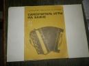 Агафонов О. Самоучитель игры на баяне 1989 г.
