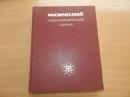 Физический энциклопедический словарь 1984 г.
