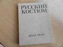 Русский костюм 1930-1850 Выпуск 2. 1961 г.