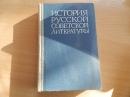История русской советской литературы 1974 г. Я-132