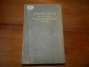 Документы по истории гражданской войны в СССР Том 1. 1941 г. Я-133