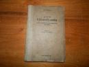Соколов Н.Н. Курс стенографии по единой государственной системе 1945 г. Я-650