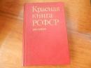 Красная книга РСФСР Растения 1988 г