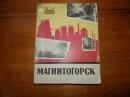 Казаринова В.И. Магнитогорск 1961 г. Я-138