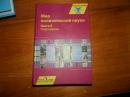 Миронюк М.Г. Мир политической науки Книга 2. 2005 г.